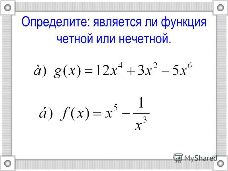 Определите: является ли функция четной или нечетной.