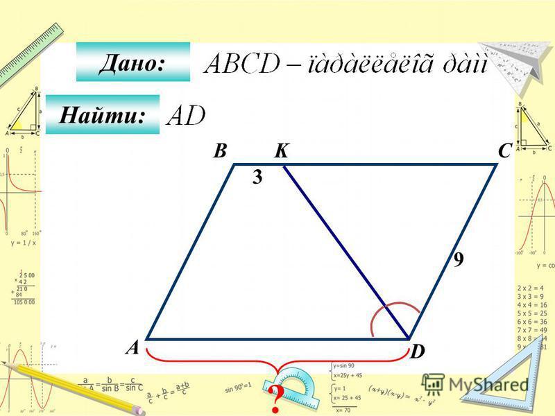 Дано: А BC D 3 9 ? K