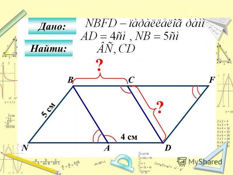 Найти: Дано: А BC D 4 см 5 см F N ? ?