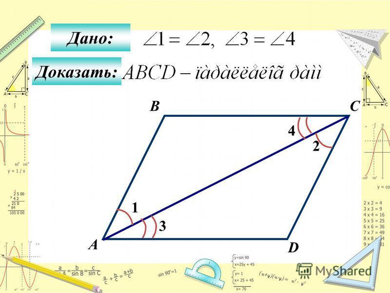 Доказать: А BC D 2 1 3 4