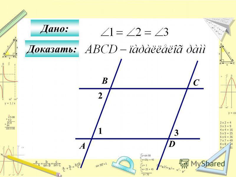 Дано: Доказать: А B C D 1 2 3