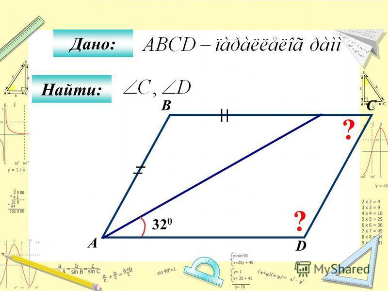 Найти: Дано: А BC D 320320 ? ?