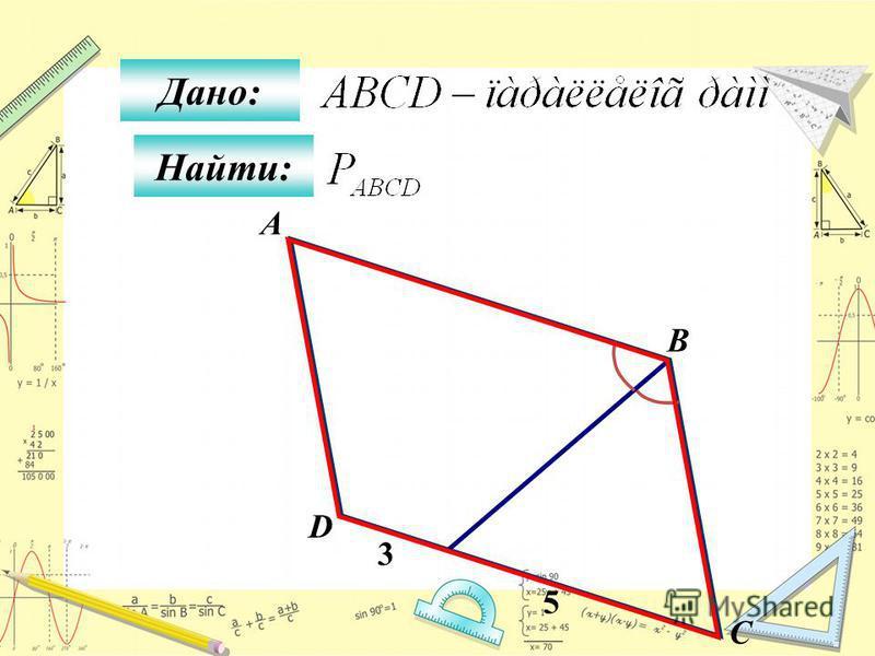 Дано: Найти: А B C D 3 5