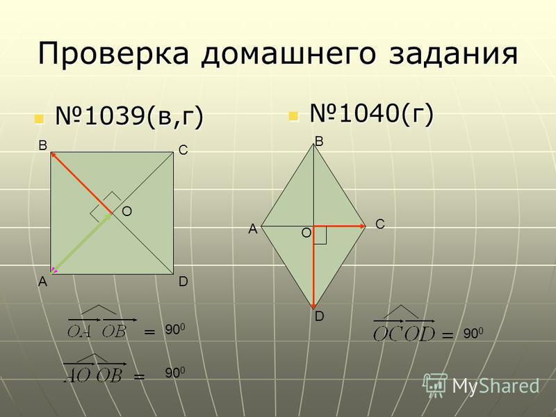Проверка домашнего задания 1039(в,г) 1039(в,г) А В С D O 90 0 1040(г) 1040(г) А В С D O 90 0