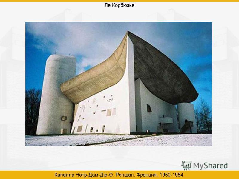 Ле Корбюзье Капелла Нотр-Дам-Дю-О. Роншан, Франция. 1950-1954.