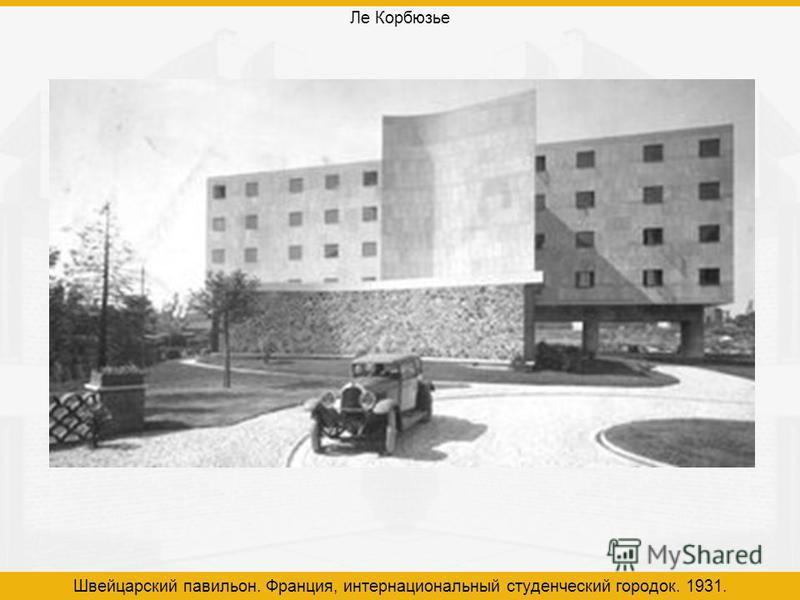 Ле Корбюзье Швейцарский павильон. Франция, интернациональный студенческий городок. 1931.