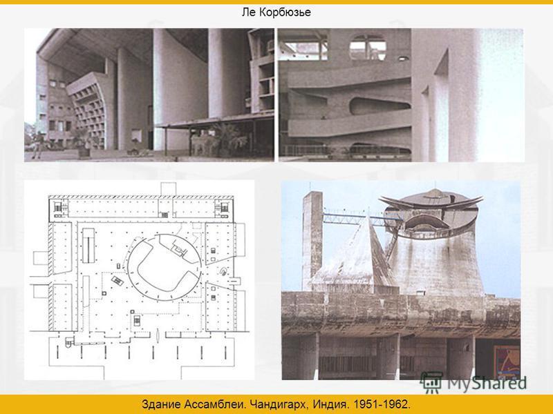 Ле Корбюзье Здание Ассамблеи. Чандигарх, Индия. 1951-1962.