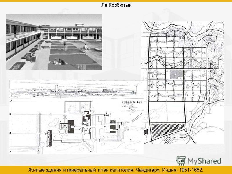Ле Корбюзье Жилые здания и генеральный план капитолия. Чандигарх, Индия. 1951-1662.