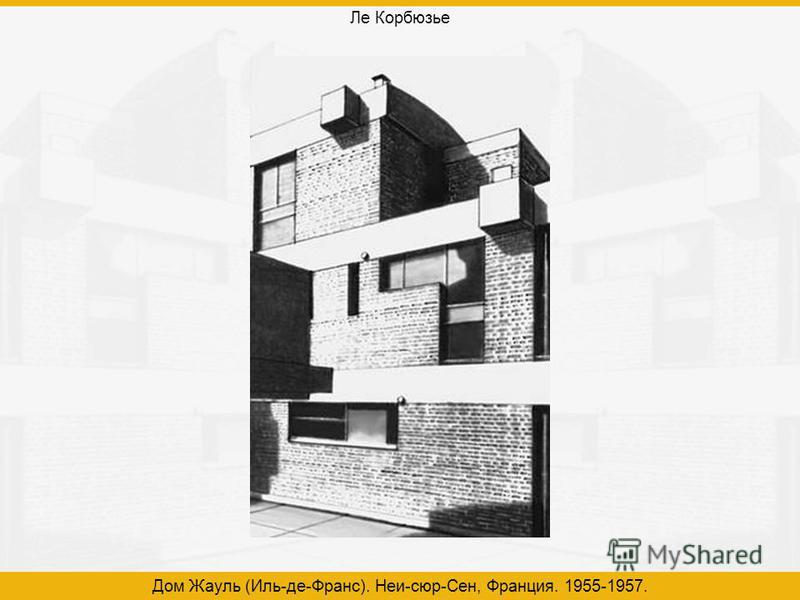 Ле Корбюзье Дом Жауль (Иль-де-Франс). Неи-сюр-Сен, Франция. 1955-1957.