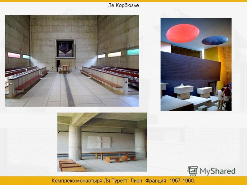 Ле Корбюзье Комплекс монастыря Ля Туретт. Лион, Франция. 1957-1960.