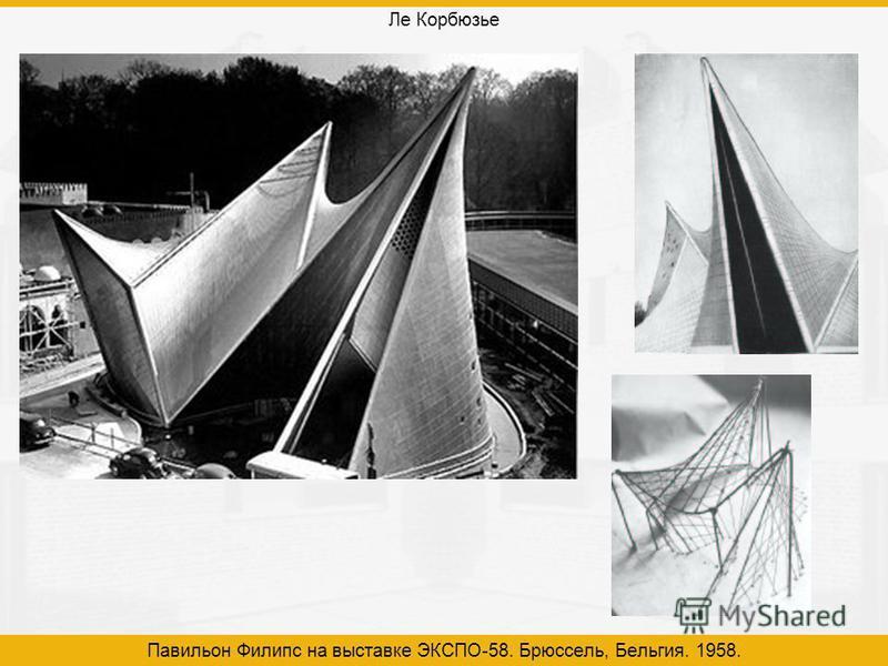 Ле Корбюзье Павильон Филипс на выставке ЭКСПО-58. Брюссель, Бельгия. 1958.
