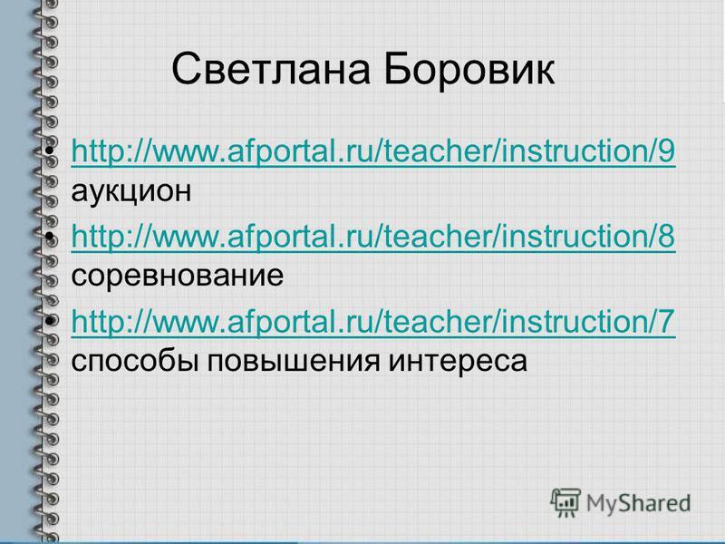 Светлана Боровик http://www.afportal.ru/teacher/instruction/9 аукционhttp://www.afportal.ru/teacher/instruction/9 http://www.afportal.ru/teacher/instruction/8 соревнованиеhttp://www.afportal.ru/teacher/instruction/8 http://www.afportal.ru/teacher/ins