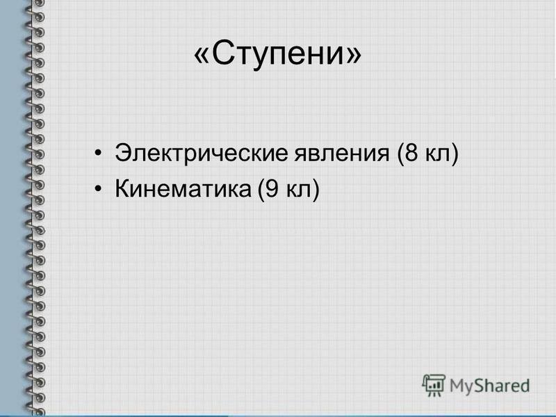«Ступени» Электрические явления (8 кл) Кинематика (9 кл)