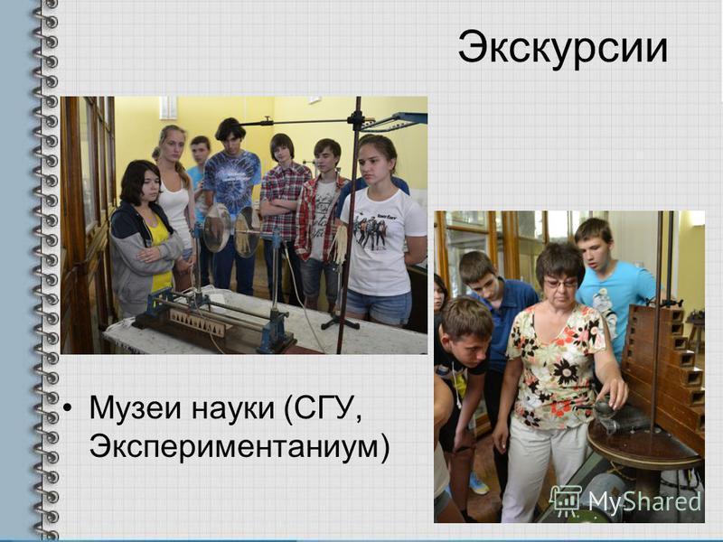 Экскурсии Музеи науки (СГУ, Экспериментаниум)