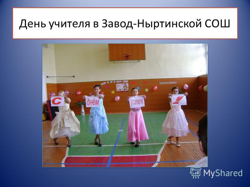 День учителя в Завод-Ныртинской СОШ