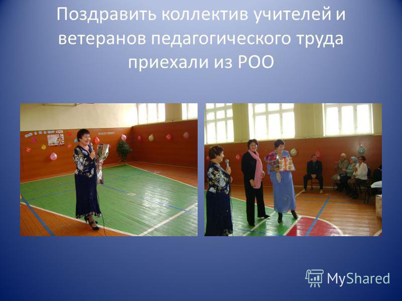 Поздравить коллектив учителей и ветеранов педагогического труда приехали из РОО