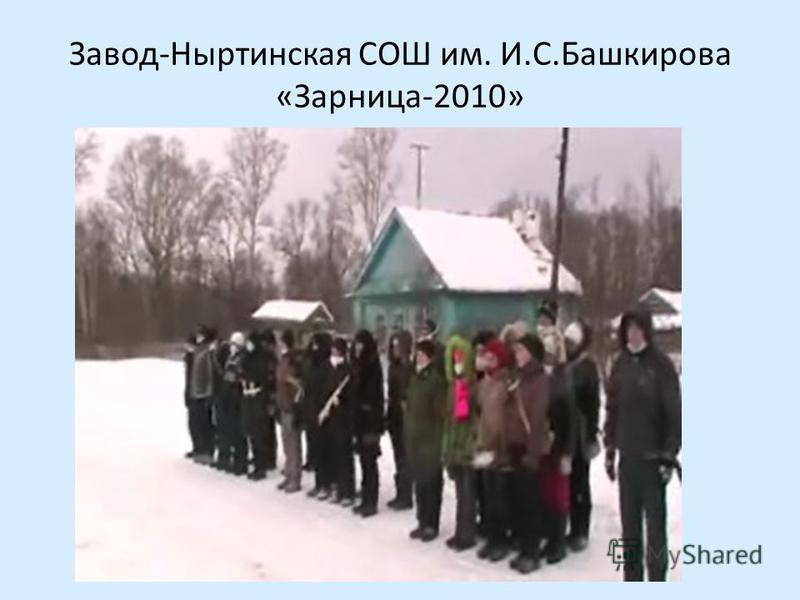 Завод-Ныртинская СОШ им. И.С.Башкирова «Зарница-2010»