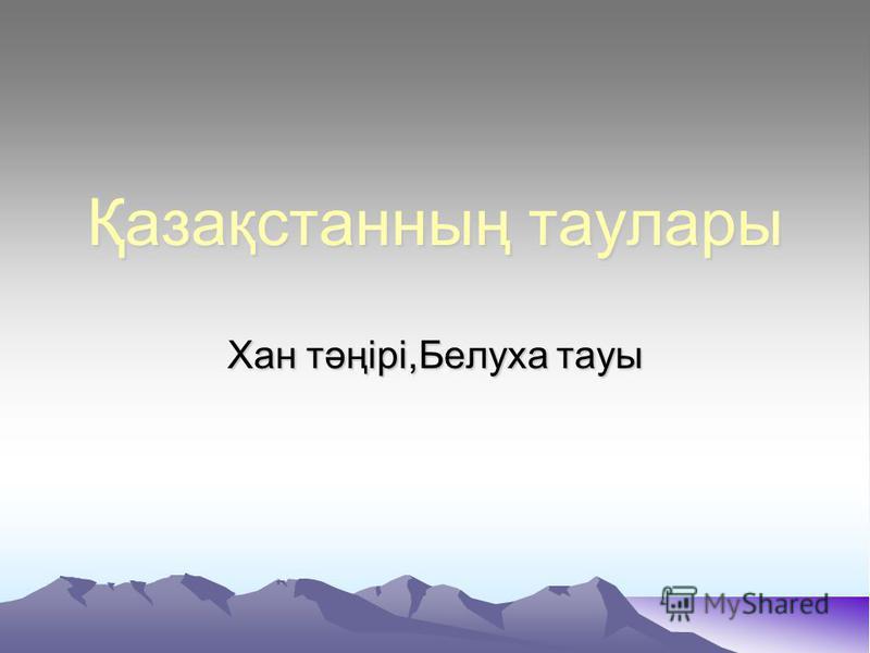 Қазақстанның таулары Хан тәңірі,Белуха тауы