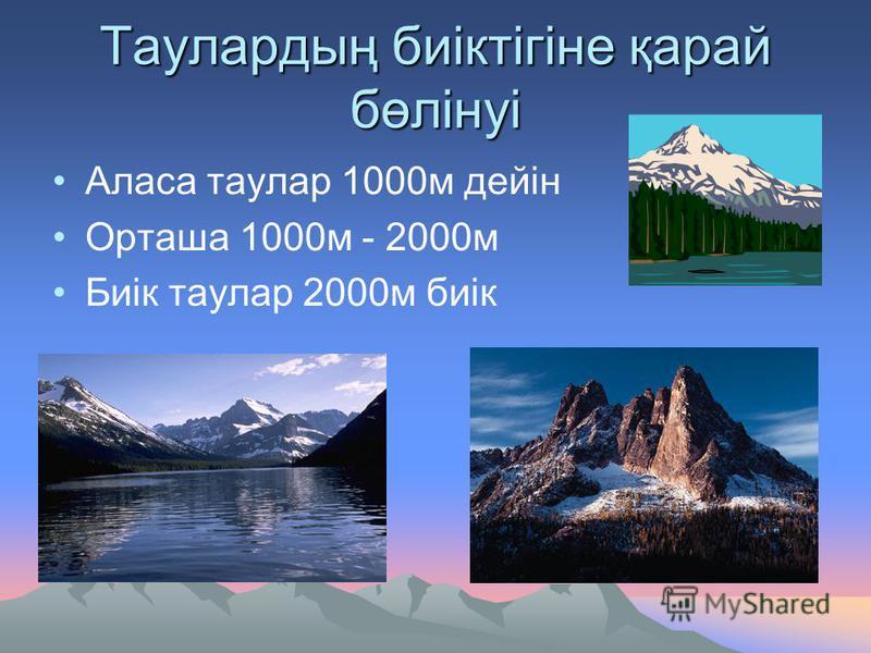 Таулардың биіктігіне қарай бөлінуі Аласа таулар 1000м дейін Орташа 1000м - 2000м Биік таулар 2000м биік