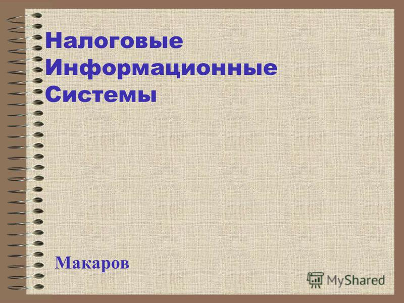 Налоговые Информационные Системы Макаров