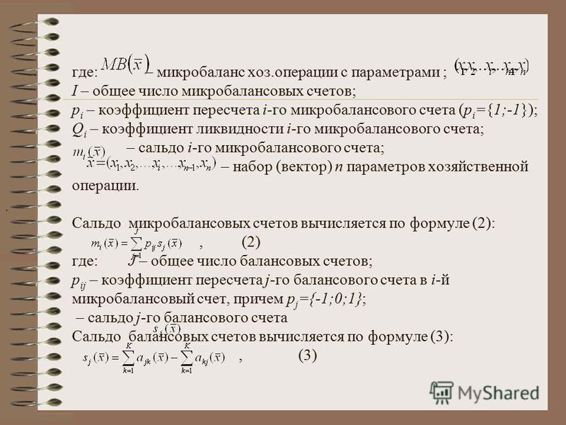 где: – микро баланс хоз.операции с параметрами ; I – общее число микро балансовых счетов; p i – коэффициент пересчета i-го микро балансового счета (p i ={1;-1}); Q i – коэффициент ликвидности i-го микро балансового счета; – сальдо i-го микро балансов