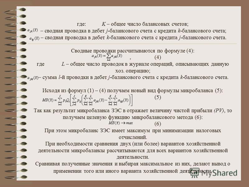 где:K – общее число балансовых счетов; – сводная проводка в дебет j-балансового счета с кредита k-балансового счета; – сводная проводка в дебет k-балансового счета с кредита j-балансового счета. Сводные проводки рассчитываются по формуле (4):,(4) где