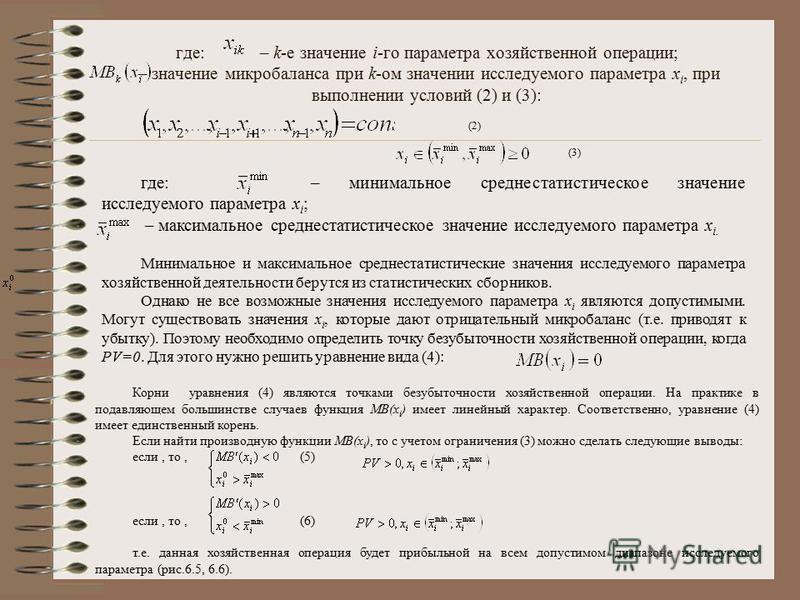 где: – k-е значение i-го параметра хозяйственной операции; – значение микро баланса при k-ом значении исследуемого параметра x i, при выполнении условий (2) и (3): (2) (3) где: – минимальное среднестатистическое значение исследуемого параметра x i ;