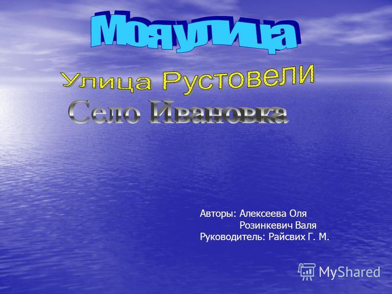 Авторы: Алексеева Оля Розинкевич Валя Руководитель: Райсвих Г. М.