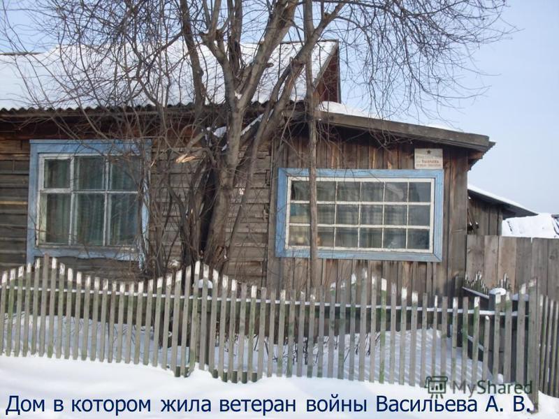 Дом в котором жила ветеран войны Васильева А. В.