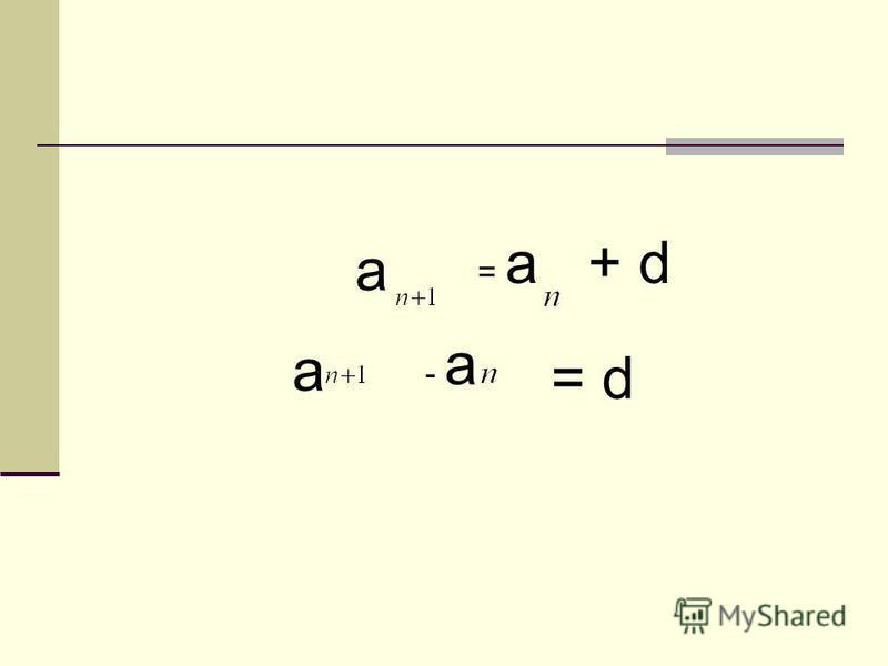 а = а + d а - а = d