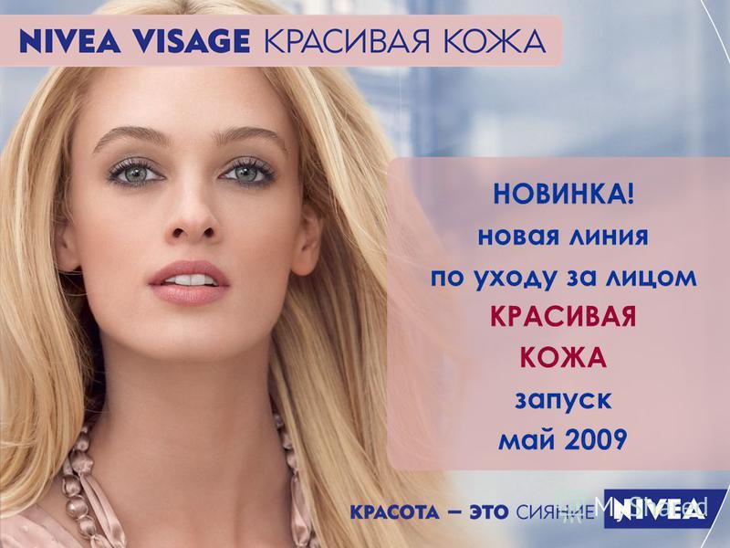 НОВИНКА! новая линия по уходу за лицом КРАСИВАЯ КОЖА запуск май 2009