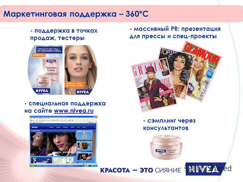Маркетинговая поддержка – 360ºС - массивный PR: презентация для прессы и спец-проекты - сэмплинг через консультантов - поддержка в точках продаж, тестеры - специальная поддержка на сайте www.nivea.ruwww.nivea.ru