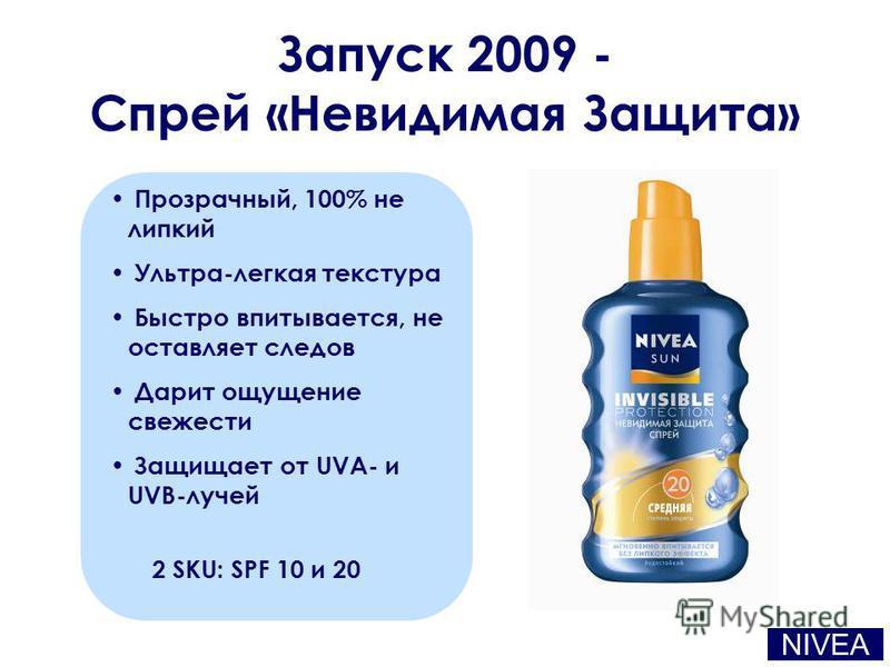 NIVEA Запуск 2009 - Спрей «Невидимая Защита» Прозрачный, 100% не липкий Ультра-легкая текстура Быстро впитывается, не оставляет следов Дарит ощущение свежести Защищает от UVA- и UVB-лучей 2 SKU: SPF 10 и 20