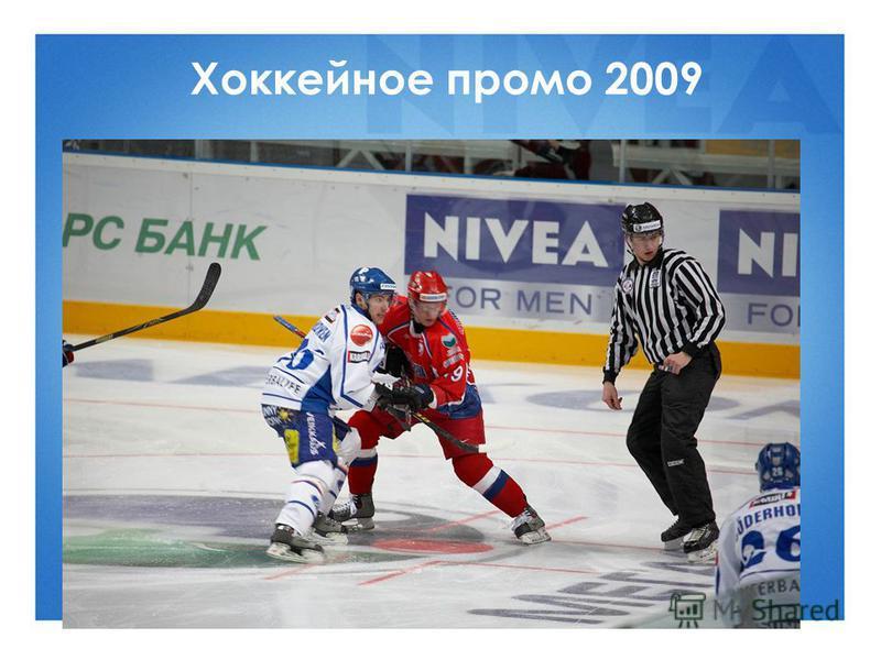 Хоккейное промо 2009