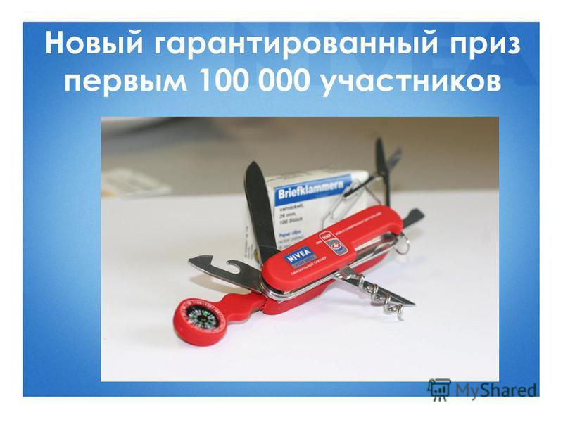 Новый гарантированный приз первым 100 000 участников