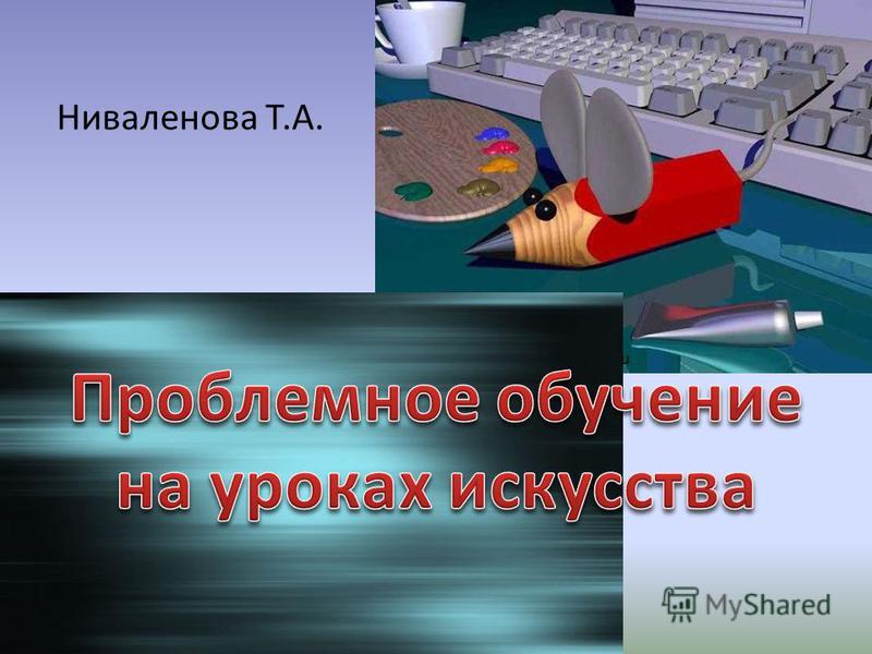 Ниваленова Т.А.
