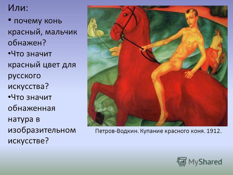 Петров-Водкин. Купание красного коня. 1912. Или: почему конь красный, мальчик обнажен? Что значит красный цвет для русского искусства? Что значит обнаженная натура в изобразительном искусстве?