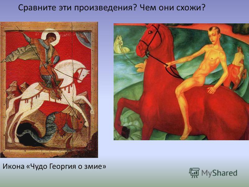 Икона «Чудо Георгия о зиме» Сравните эти произведения? Чем они схожи?