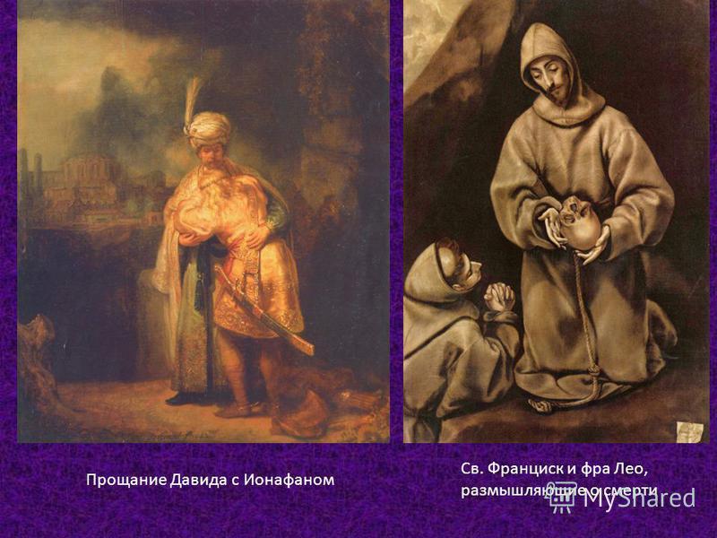 Св. Франциск и фра Лео, размышляющие о смерти Прощание Давида с Ионафаном