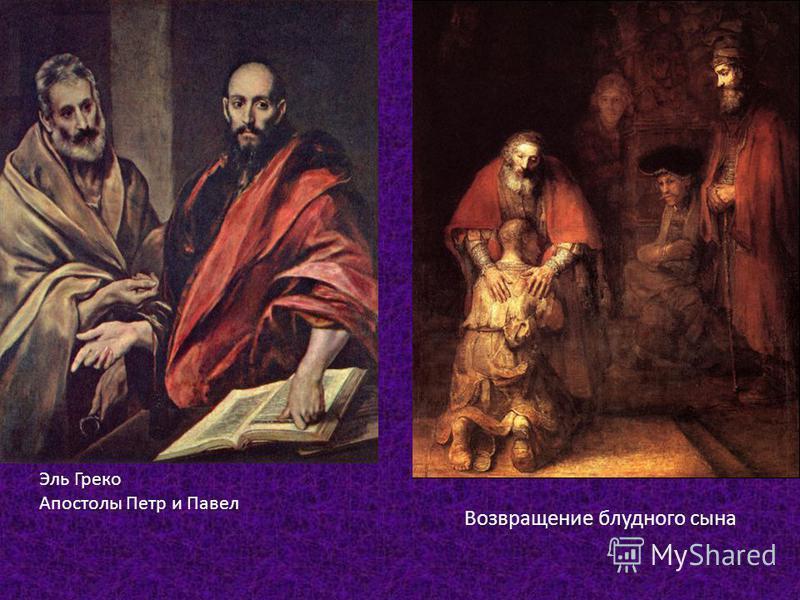 Эль Греко Апостолы Петр и Павел Возвращение блудного сына