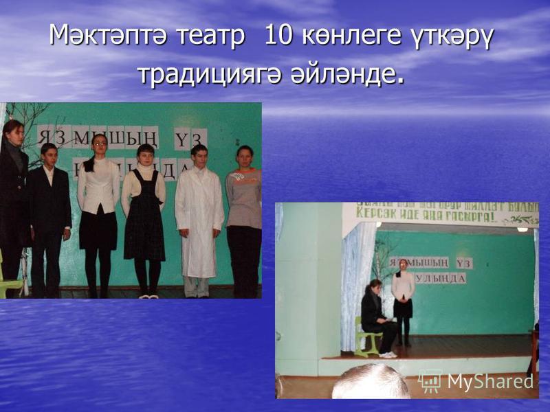 Мәктәптә театр 10 көнлеге үткәрү традициягә әйләнде.