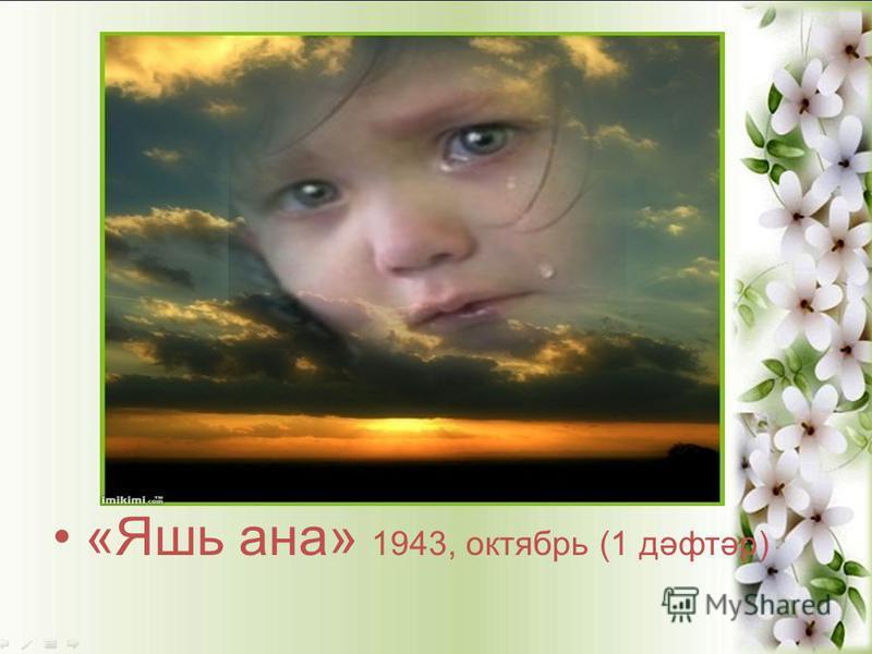 «Яшь ана» 1943, октябрь (1 дәфтәр)