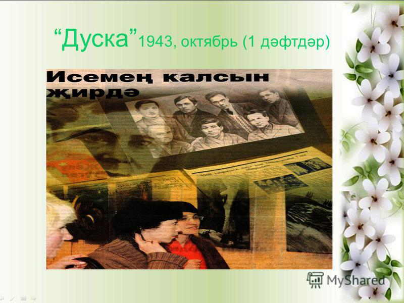 Дуска 1943, октябрь (1 дәфтдәр)