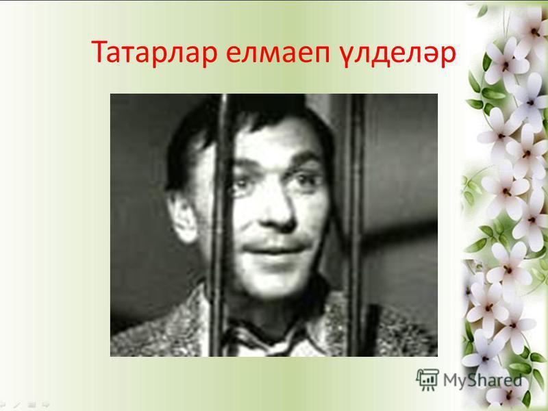 Татарлар елмаеп үлделәр