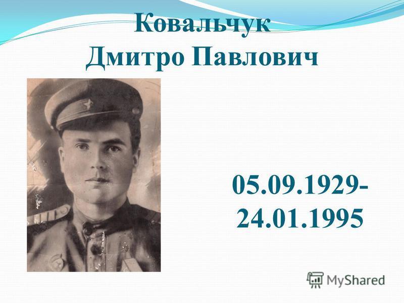 Ковальчук Дмитро Павлович 05.09.1929- 24.01.1995