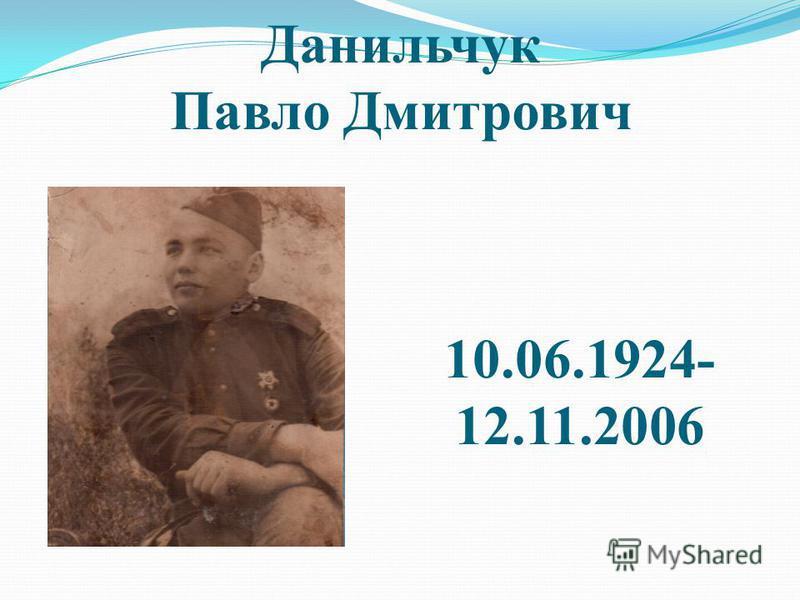 Данильчук Павло Дмитрович 10.06.1924- 12.11.2006