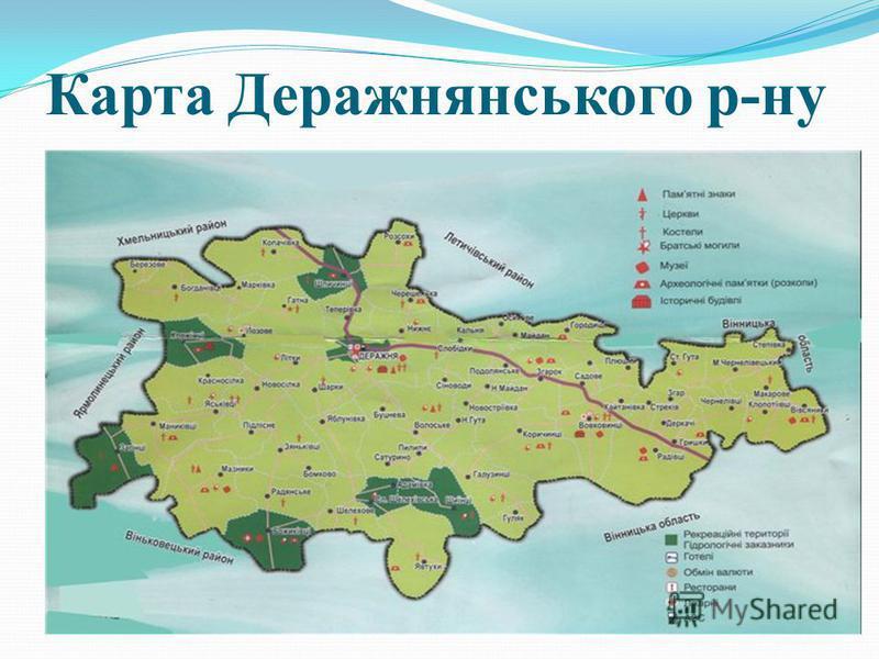 Карта Деражнянського р-ну