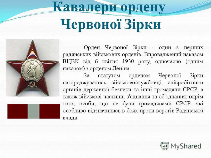 Кавалери ордену Червоної Зірки Орден Червоної Зірки - один з перших радянських військових орденів. Впроваджений наказом ВЦВК від 6 квітня 1930 року, одночасно (одним наказом) з орденом Леніна. За статутом орденом Червоної Зірки нагороджувались військ