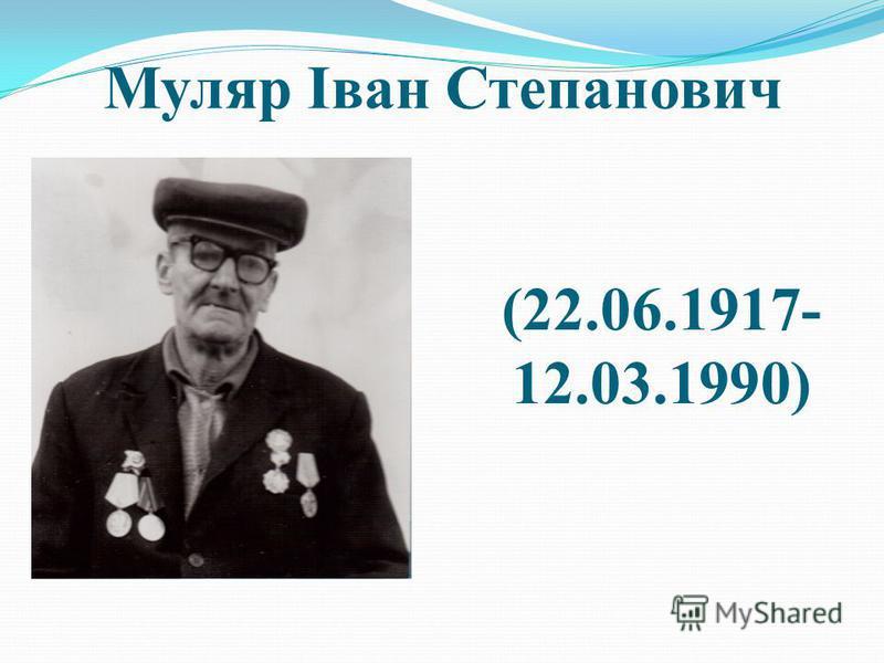 Муляр Іван Степанович (22.06.1917- 12.03.1990)