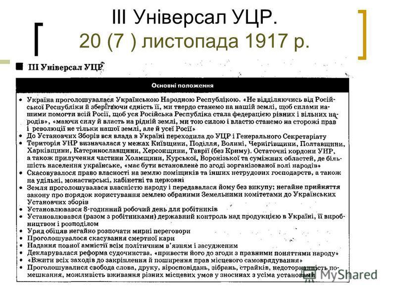 ІІІ Універсал УЦР. 20 (7 ) листопада 1917 р.